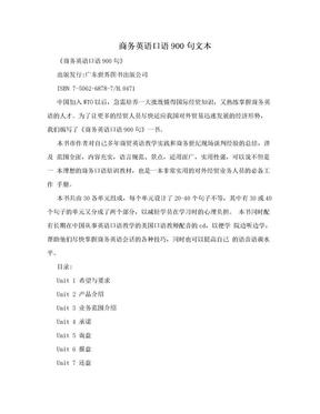 商务英语口语900句文本.doc