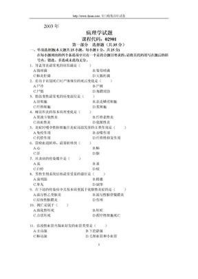 病理学试题.doc