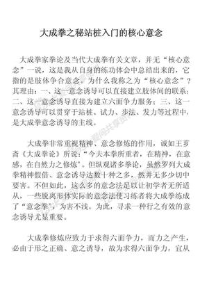 大成拳之秘站桩入门的核心意念.pdf