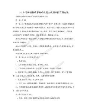 417-马桥镇行政事业单位资金使用审批管理办法..doc