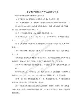 小学数学教师招聘考试试题与答案.doc