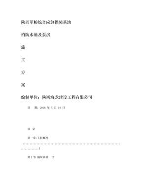 消防水池及泵房施工方案.doc