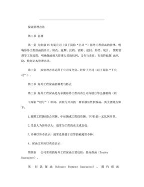 保函管理办法.pdf