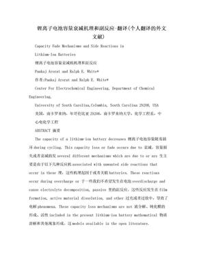 锂离子电池容量衰减机理和副反应-翻译(个人翻译的外文文献).doc