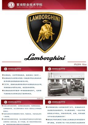 汽车文化——意大利兰博基尼发展史.ppt