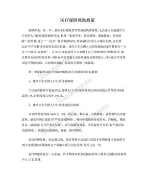 医保扶贫专项政策广播稿.doc