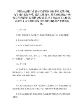 淘宝网店卖家快捷短语大全!.doc