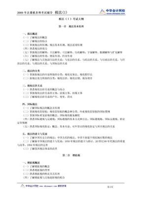 华南师范专业试题