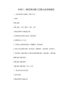 中国十二种香型白酒工艺特点及香味特征.doc