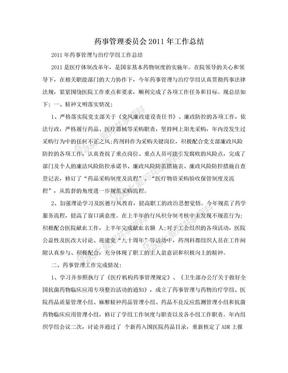 药事管理委员会2011年工作总结.doc