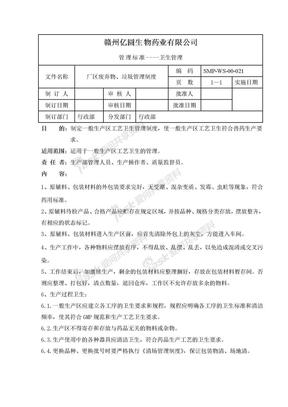 021.一般生产区工艺卫生管理制度.doc