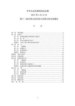 2017中华人民共和国民法总则-小四字体.doc