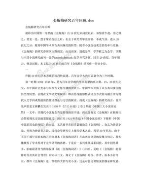 金瓶梅研究百年回顾.doc.doc