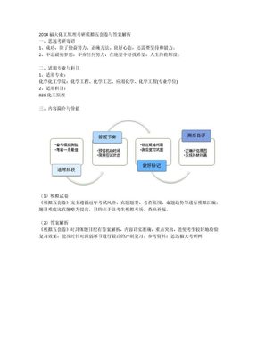 2014福大化工原理考研模拟五套卷与答案解析.docx