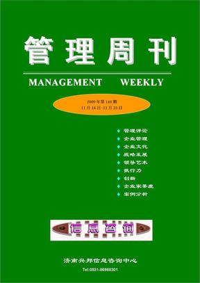 《管理周刊》144期.doc