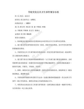 学校突发公共卫生事件领导小组.doc