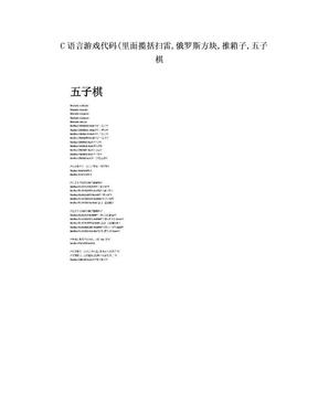 C语言游戏代码(里面揽括扫雷,俄罗斯方块,推箱子,五子棋.doc