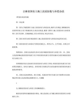 吉林省国有土地上房屋征收与补偿办法.doc