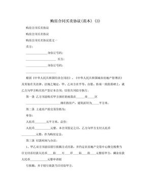 购房合同买卖协议(范本) (3).doc