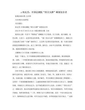 "z杜近芳:中国京剧院""四大头牌""硕果仅存者.doc"