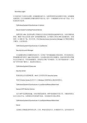 win7开启upnp和win7_系统服务详解及设置参考(3).docx