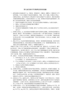 第8届全国中学生物理竞赛决赛试题.doc
