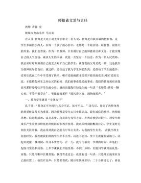 师德论文爱与责任.doc