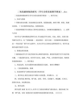 二氧化碳制取的研究(学生分组实验教学教案).doc.doc