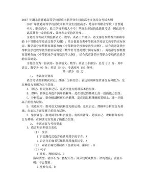 2017年湖北省技能高考文化综合考试大纲.doc