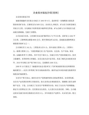 企业基本情况介绍[资料].doc
