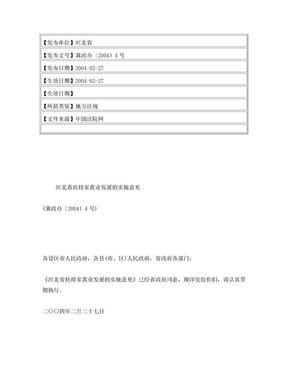 河北省扶持家禽业发展的实施意见(冀政办〔2004〕4号).doc