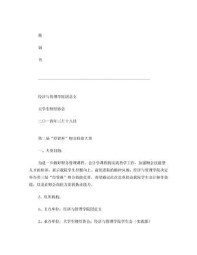 财会技能大赛策划书.doc