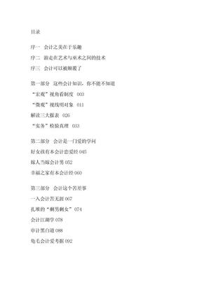 《玩的就是会计——马靖昊带你玩转会计江湖》.doc