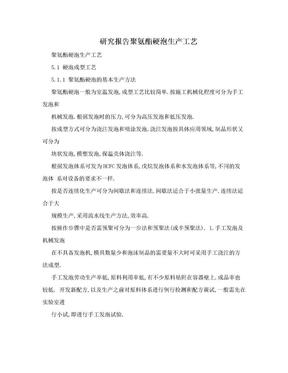 研究报告聚氨酯硬泡生产工艺.doc