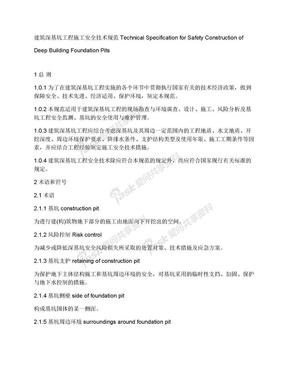 JGJ311-2013建筑深基坑工程施工安.docx