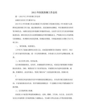 2013年医院控烟工作总结.doc