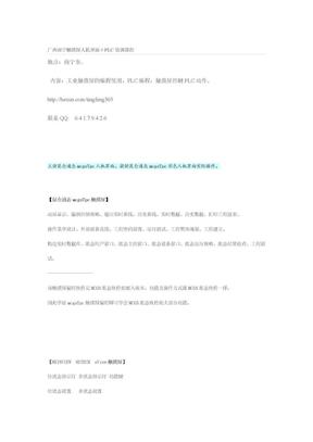 广西南宁触摸屏人机界面+PLC培训课程教材.doc