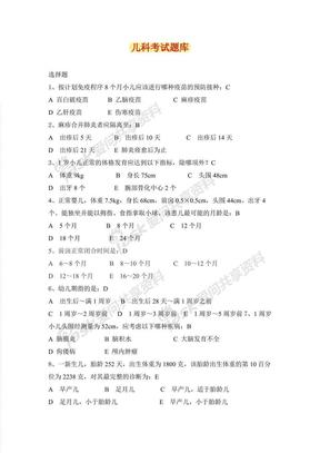 最新儿科考试题库及答案.pdf