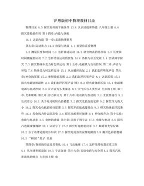 沪粤版初中物理教材目录.doc
