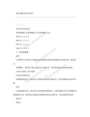 知识产权法历年司考真题.doc