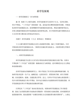毛概论文——科学发展观.doc