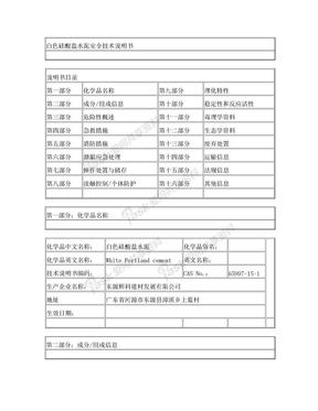 水泥安全技术说明书(msds).doc
