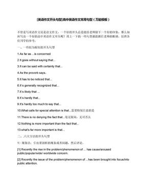 [英语作文开头句型]高中英语作文常用句型(万能模板).docx