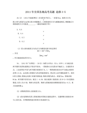 2011年全国各地高考真题选修35_7.doc