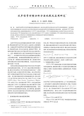 水声信号时频分析方法比较及应用研究.pdf