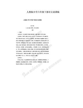 人教版小学六年级下册语文说课稿.doc