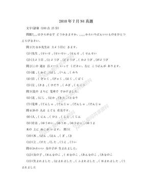 2010年7月N4真题.doc