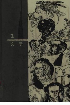西方名著入门  第1卷  文学.pdf