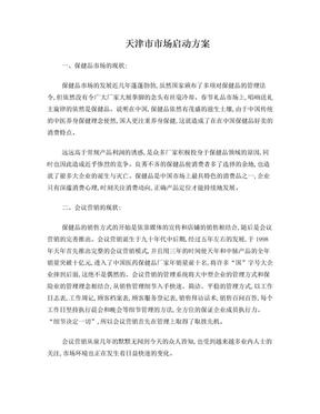 天津市市场启动方案.doc