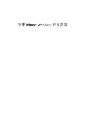 苹果iPhone_WebApp_开发指南.docx